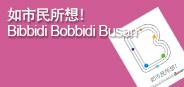 如市民所想! Bibbidi Bobbidi Busan